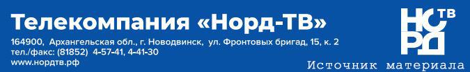 """Источник материала телекомпания """"Норд-ТВ"""""""